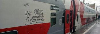 Запуск поезда им Маршака Москва-Воронеж
